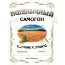 """Этикетка самоклеящаяся """"Пшеничный самогон"""", 70х90 мм, 20 шт/уп"""